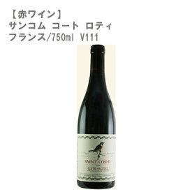【赤ワイン】サンコム コート ロティ 赤ワイン 750ml V111