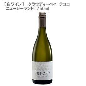 【白ワイン】クラウディーベイ テココ 750ml ニュージーランド