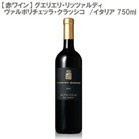 【赤ワイン】グエリエリ・リッツァルディ ヴァルポリチェッラ・クラッシコ 750ml【イタリア 赤ワイン ミディアム】