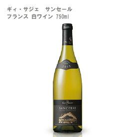 【白ワイン】ギィ・サジェ サンセール フランス 白ワイン 750ml