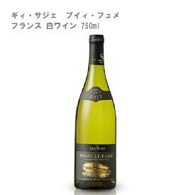 【白ワイン】ギィ・サジェ プイィ・フュメ フランス 白ワイン 750ml