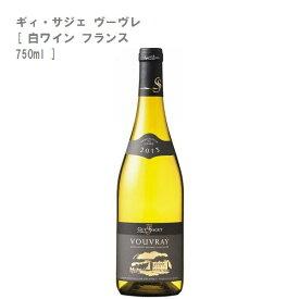 【白ワイン】ギィ・サジェ ヴーヴレ フランス 白ワイン 750ml