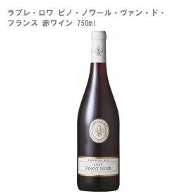 【赤ワイン】ラブレ・ロワ ピノ・ノワール・ド・フランス フランス 赤ワイン 750ml
