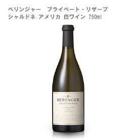 [白ワイン]ベリンジャー プライベート・リザーブ シャルドネ アメリカ 白ワイン 750ml