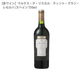 【赤ワイン】マルケス・デ・リスカル ティント・グラン・レセルバ スペイン 赤ワイン 750ml