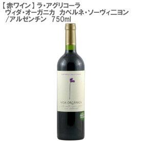 【赤ワイン】 ラ・アグリコーラヴィダ・オーガニカ カベルネ・ソーヴィ二ヨン アルゼンチン 750ml