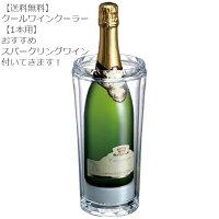 【送料無料】クールワインクーラー【1本用】+おすすめスパークリングワイン付!【ワイン/クーラー/白ワイン/シャンパン/パーティー/ギフト】