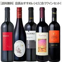 【赤ワイン】サルトーリカベルネ・ヴェネト