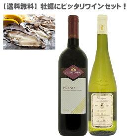【送料無料/牡蠣におすすめワインセット】旬を楽しくワインでマリアージュ750ml×2本セット【 ワインセット 旬 楽しく マリアージュ 白ワイン 赤ワイン 12月 牡蠣 カキ 】