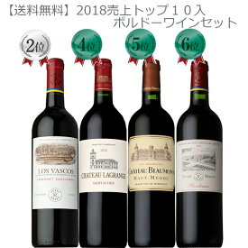 【送料無料】2018売上TOP10入ボルドーワイン4本セット【 ボルドー ワインセット フランス ミディアム フルボディ】