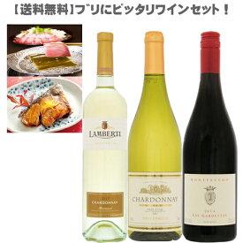 【送料無料/鰤におすすめワインセット】旬を楽しくワインでマリアージュ 750ml×3本セット【 ワインセット 楽しく マリアージュ 赤ワイン 白ワイン ぶり りやき 】