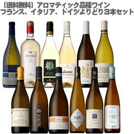 【送料無料】フランス イタリア ドイツのアロマティック品種ワインよりどり3本セット!【白ワインワインセット辛口香り高い】在庫状況により銘柄、ヴィンテージ変更あり。父の日