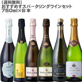 【送料無料】おすすめスパークリングワイン 6本セット【 大人気 ワインセット スパークリング イタリア スペイン 泡 パーティー 】