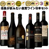 [送料無料]店長が飲みたい!金賞ワイン6本セット![ワインセット金賞受賞数量限定]