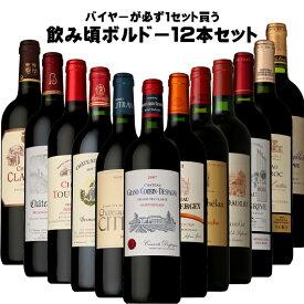 [送料無料] バイヤーが必ず1セット買う 飲み頃 ボルドー 12本 セット[フランス ボルドー 飲み頃 ワインセット プティ シャトー 赤ワイン]