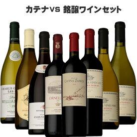 [送料無料] カテナ V S銘醸ワイン 飲み比べ 8本 セット[チリ フランス イタリア アメリカ グランヴァン グランクリュ]