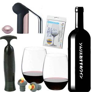 【送料無料】ワイングッズセット + ソムリエおすすめワインのセット![リーデル オー ワイングラス ワイン磨きクロス ワインオープナー 保存グッズ おすすめワイン]