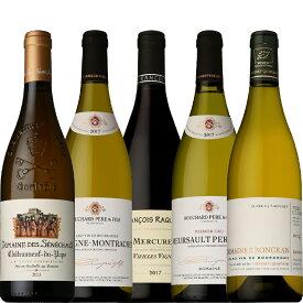 [送料無料] 星付き レストラン 採用 フランス ワイン 750ml ×5本セット[フランス ブルゴーニュ ワインセット 数量限定 贅沢ワインセット]