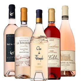 [送料無料][最強ロゼワインセット]ソムリエ 厳選 夢のような ロゼ ワイン 750ml×5本セット[ワインセット 数量限定 フランス NZ 星付き 採用ワイン 贅沢ワインセット]