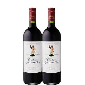 [限定大処分特価][送料無料]シャトー・ダルマイヤック 2014年 750ml×2本セット[フランス ボルドー ポイヤック 赤ワイン フルボディ ワインセット]※実店舗との併売の為、売り切れ御免!