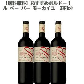 【送料無料】 おすすめ ボルドーワイン 3本セット!ル ベー パー モーカイユ【フランス ボルドー 赤ワイン お手頃 】