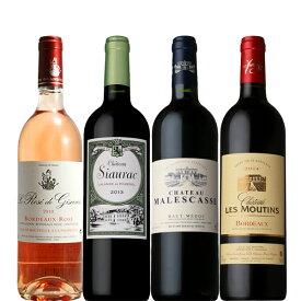【送料無料】おすすめ ボルドー 個性豊かな イチ押し ワイン 4本セット!750ml×4【フランス ボルドー 赤ワイン ロゼワイン ワインセット あのラトゥールも注目!】