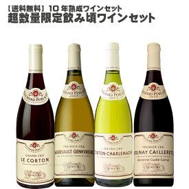 [送料無料]ブシャール10年 熟成 ワイン 750ml×4本セット[ワインセット 高評価 飲み頃 樽熟成 フランス ブルゴーニュ 赤 白 ]