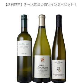 【送料無料】チーズに合う白ワイン3本セット!【ワインセット 白ワイン フランス ギリシャ アルザス 辛口】