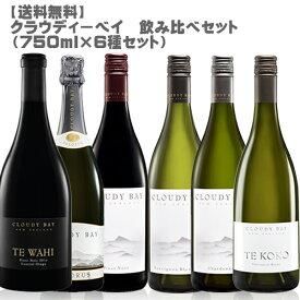 【送料無料】クラウディーベイ 飲み比べ6本セット750ml×6【モエ/ニュージーランド/白ワイン/赤ワイン/スパークリング/テココ/ワインセット】