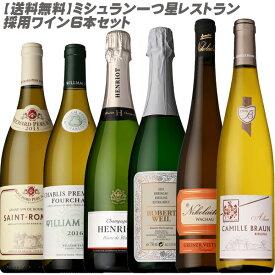 [送料無料]一つ星レストラン採用ワイン6本セット[ワインセット 白ワイン 辛口 通好み 味わい][高評価]
