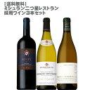 Hoshi2 wine3set