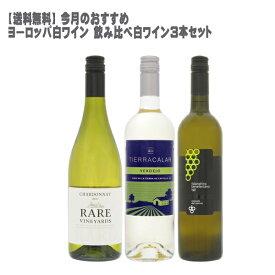 [送料無料]今月のおすすめ白ワイン3本セット ヨーロッパ白ワイン 飲み比べセット[ワインセットフランス イタリア スペイン]
