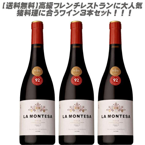 【送料無料】高級フレンチレストランに大人気!猪料理に合うワイン3本セット【ワインセット】【高評価】