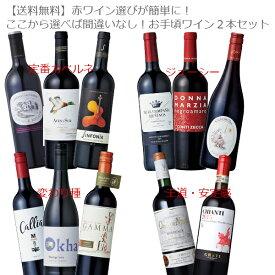 【送料無料】お手頃赤ワイン3本セット!【ワインセット 赤ワイン 間違いなし 定番カベルネ フルーティー 変わり種 王道 父の日】