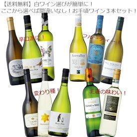 【送料無料】お手頃白ワイン3本セット!【ワインセット 白ワイン 間違いなし 辛口 フルーティー 変わり種 王道 】