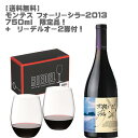 Montesfolly riedel