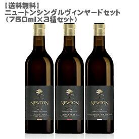 【送料無料】ニュートンシングルヴィンヤード飲み比べ3本セット750ml×3【 モエ カリフォルニア 赤ワイン シングルヴィンヤード カベルネ スプリング マウンテン ヨントヴィル マウント ヴィーダー ワインセット 】