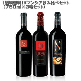 【送料無料】ヌマンシア 飲み比べ3本セット750ml×3【 モエ スペイン 赤ワイン トロ ワインセット テンプラニーリョ ギフト 贈り物 】