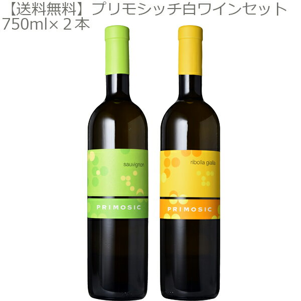 【送料無料 6セット限定!】プリモシッチ 白ワイン 2本セット!【イタリア ワインセット フリウリ ヴェネツィア ジューリア 辛口 】