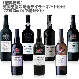 【200ポイントget】【送料無料】英国王室御用達テイラーポート飲み比べ7本セット 750ml×7本【 モエ ポルトガル ドウロ ポートワイン ワインセット 】