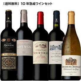 [送料無料]10年 熟成 ワイン 750ml×5本セット[ワインセット 高評価 飲み頃 樽熟成 フランス スペイン ]