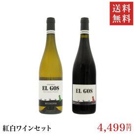 [送料無料]紅白ワインセット[ギフトボックス付き]