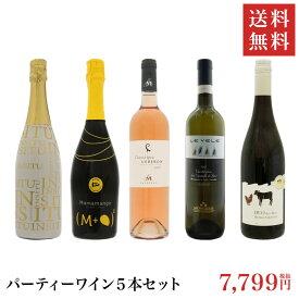 【送料無料】パーティーワイン5本セット【ワインセット/フランス/イタリア/スペイン/コスパ抜群】