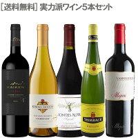 【送料無料】実力派ワイン6本セット