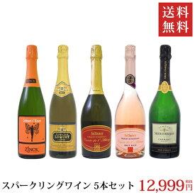 [送料無料]コスパ抜群! クレマン スパークリング ワイン 750ml 5本セット ワインセット