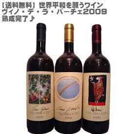 【送料無料】世界平和を願うワイン飲み頃!ヴィノ・デ・ラ・パーチェ2009 3本セット【 大人気 ワインセット 白ワイン イタリア 600品種 ブレンド ローマ法王 】