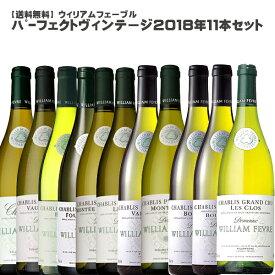[送料無料]ウィリアム フェーブル 2018年 コンプリート ワインセット 750ml×11本[フランス ブルゴーニュ シャブリ ワインセット 白ワイン 辛口]※急なヴィンテージ変更、アイテム変更ご容赦願います。