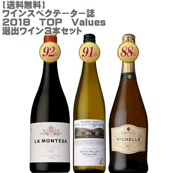 【送料無料】2018ワインスペクテーター誌選出ワイン3本セット【ワインセット】【高評価】