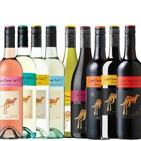 [送料無料]イエローテイル 飲み比べ9本セット 750ml×9本[オーストラリア 赤 白 ロゼ ワイン 辛口 甘口 ミディアム ワインセット]