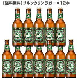 【送料無料】ブルックリンラガー 330ml×12本【アメリカ/ビール/ラガー/ニューヨーク/brooklyn lager 父の日】